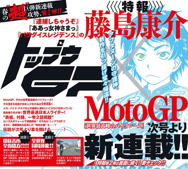 만화가 후지시마 코스케씨와 스에노부 케이코씨가..