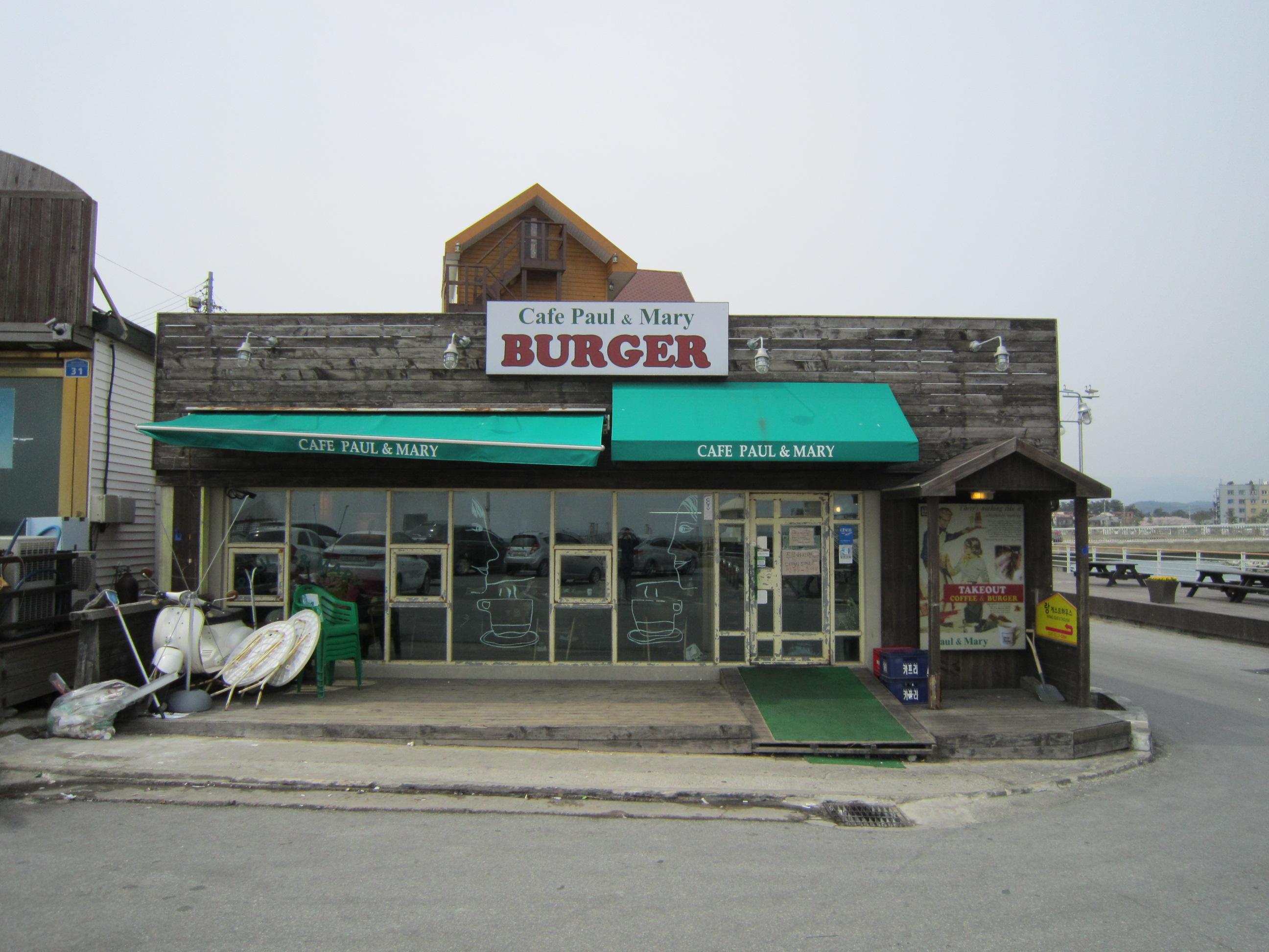 [강원도 / 강릉] Paul & Mary Burger - 수제버거