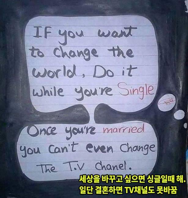 세상을 바꾸고 싶은가?