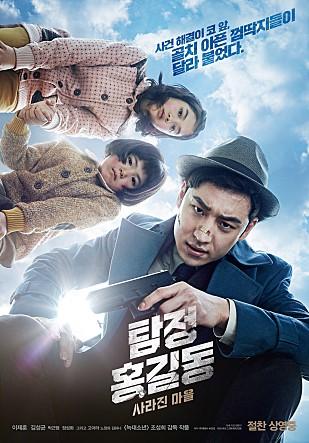 [Movie]탐정 홍길동 (Phantom Detective, 2016)
