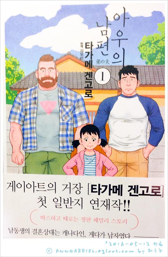 [아우의 남편] 타가메 겐고로
