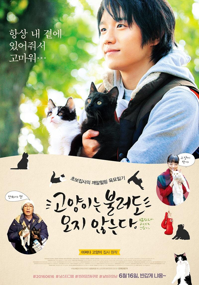 영화 '고양이는 불러도 오지 않는다' 6월16일 개봉 예정