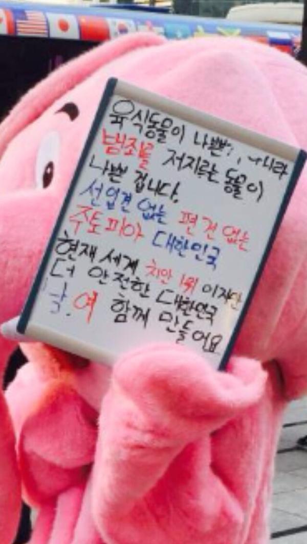 강남역 추모대회 코끼리 집단 린치영상을보면서