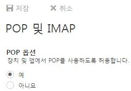 핫메일 아웃룩 POP3 SMTP 서버 및 설정 변경