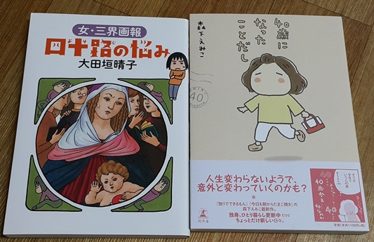 40대에 들어선 여성, 기혼과 미혼, 한국과 일본.