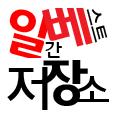 온라인 노무현 기념관