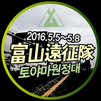 2016.5.26. 2016 토야마원정대(富山遠征隊) / (12) ..