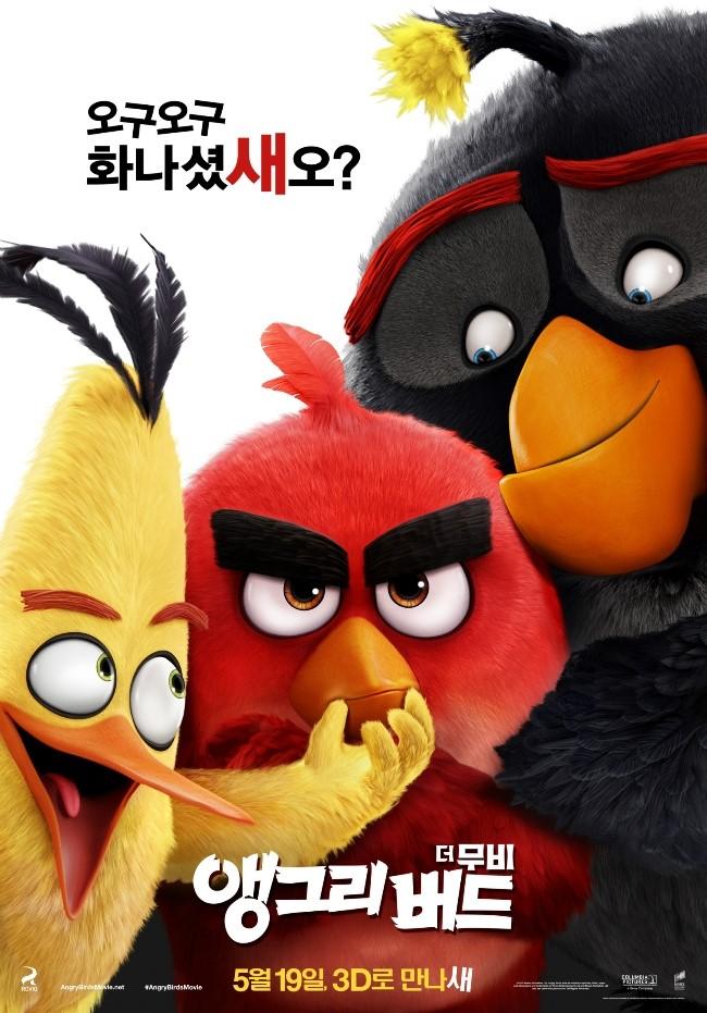 앵그리버드 더 무비 / The Angry Birds Movie (201..