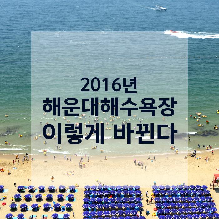 올 여름 바뀌는 2016년 해운대 해수욕장