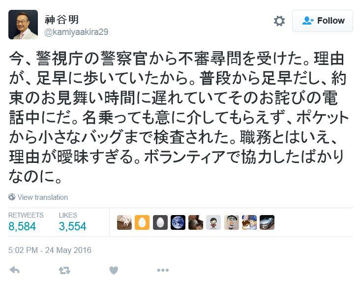 성우 카미야 아키라씨가 경찰관으로부터 애매한 ..