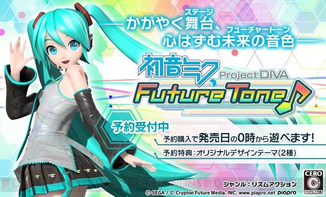 PS4용 게임 '하츠네 미쿠 프로젝트 디바 Future To..