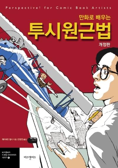 만화로 배우는 투시원근법 개정판 증쇄 + 저자 서문
