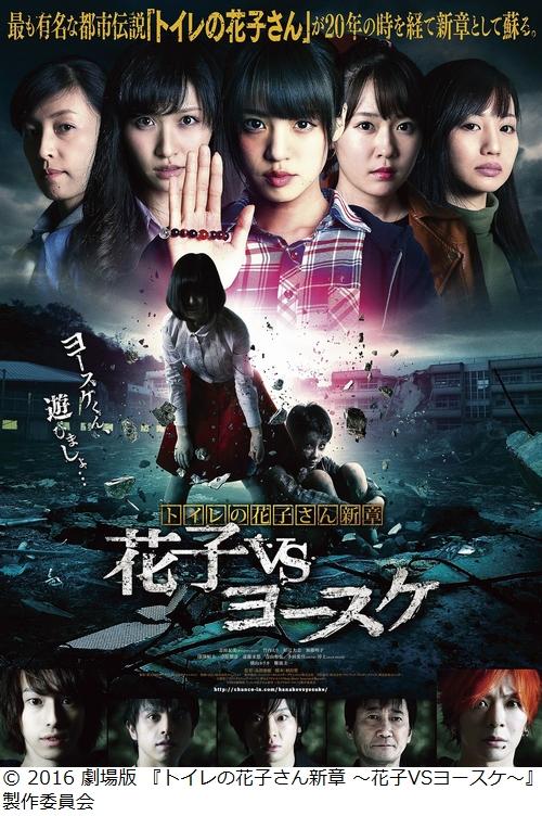 영화 '화장실의 하나코 신장 - 하나코 vs 요스케' 메..