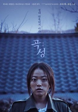 곡성 - 무명의 정체, 일본인과 일광의 관계는?