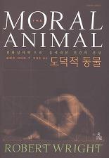 도덕적 동물 – 로버트 라이트