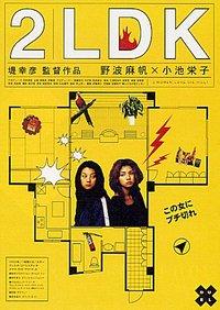 투엘디케이 2LDK (2002)