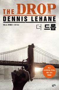 더 드롭(THE DROP) 데니스 루헤인