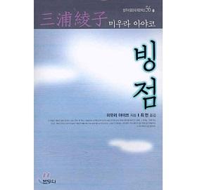 빙점 - 미우라 아야코