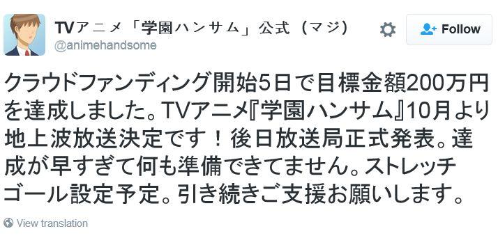 '학원 핸섬' TV 애니메이션 제작을 위한 크라우드..