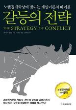 갈등의 전략 - 토머스 셀링