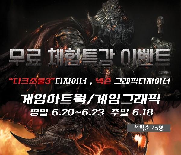 부산OGN 게임아카데미 무료특강 이벤트