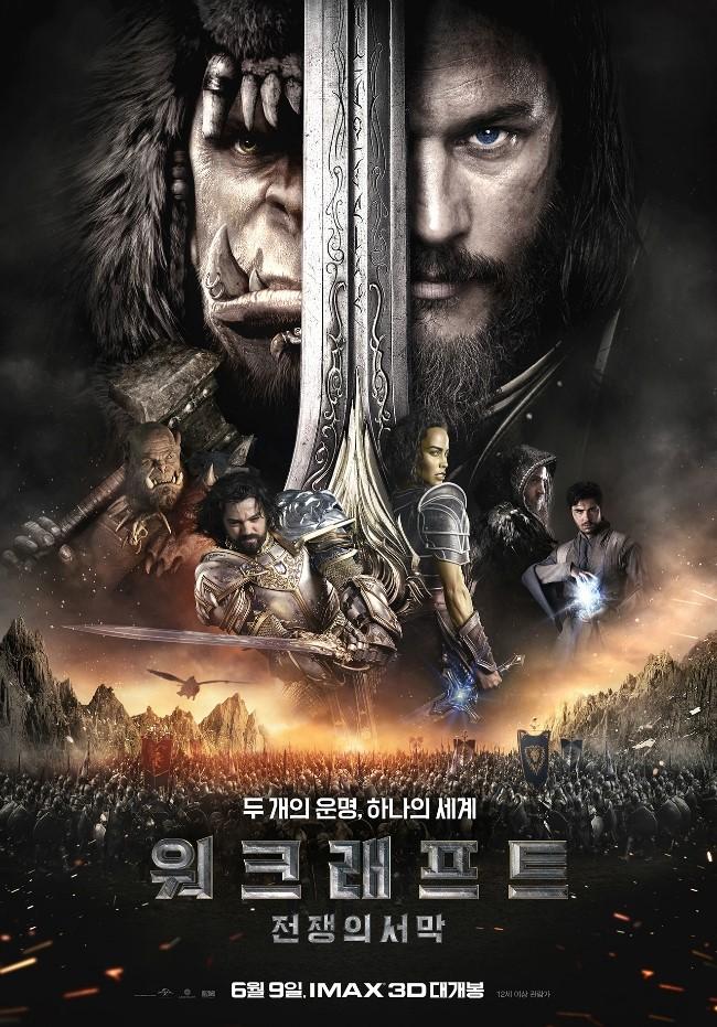 워크래프트 : 전쟁의 서막 / Warcraft: The Beginnin..