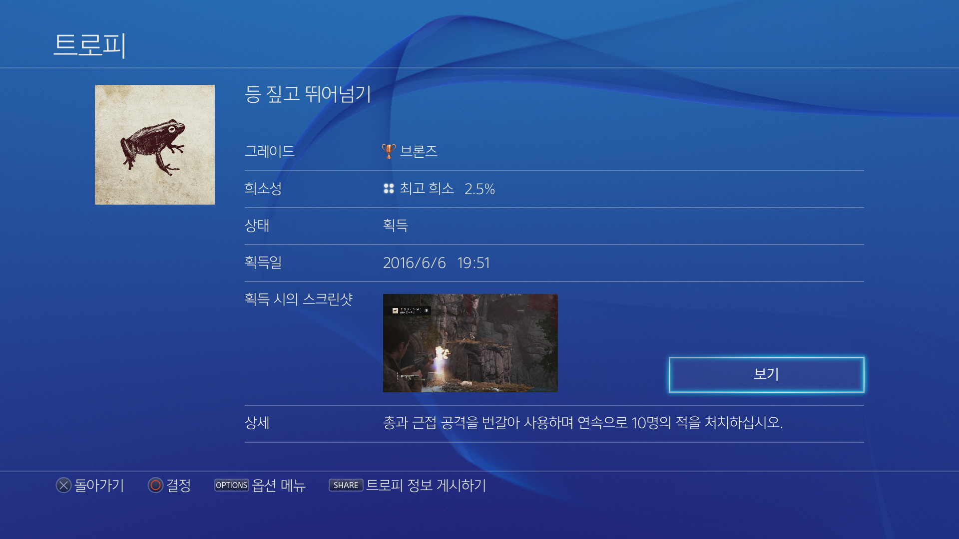 [PS4] 25번째 플래티넘 - Uncharted 4