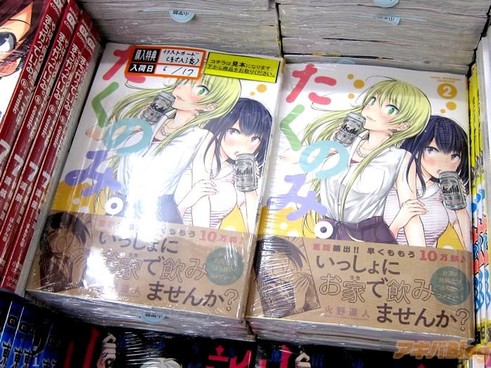 4컷 만화 '타쿠노미' 단행본 제 2권이 발매된 모습