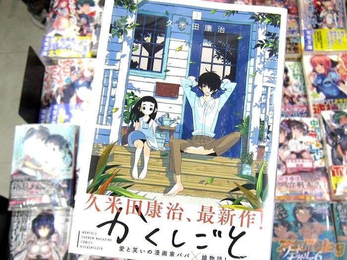 만화 '카쿠시고토' 단행본 제 1권이 발매된 모습