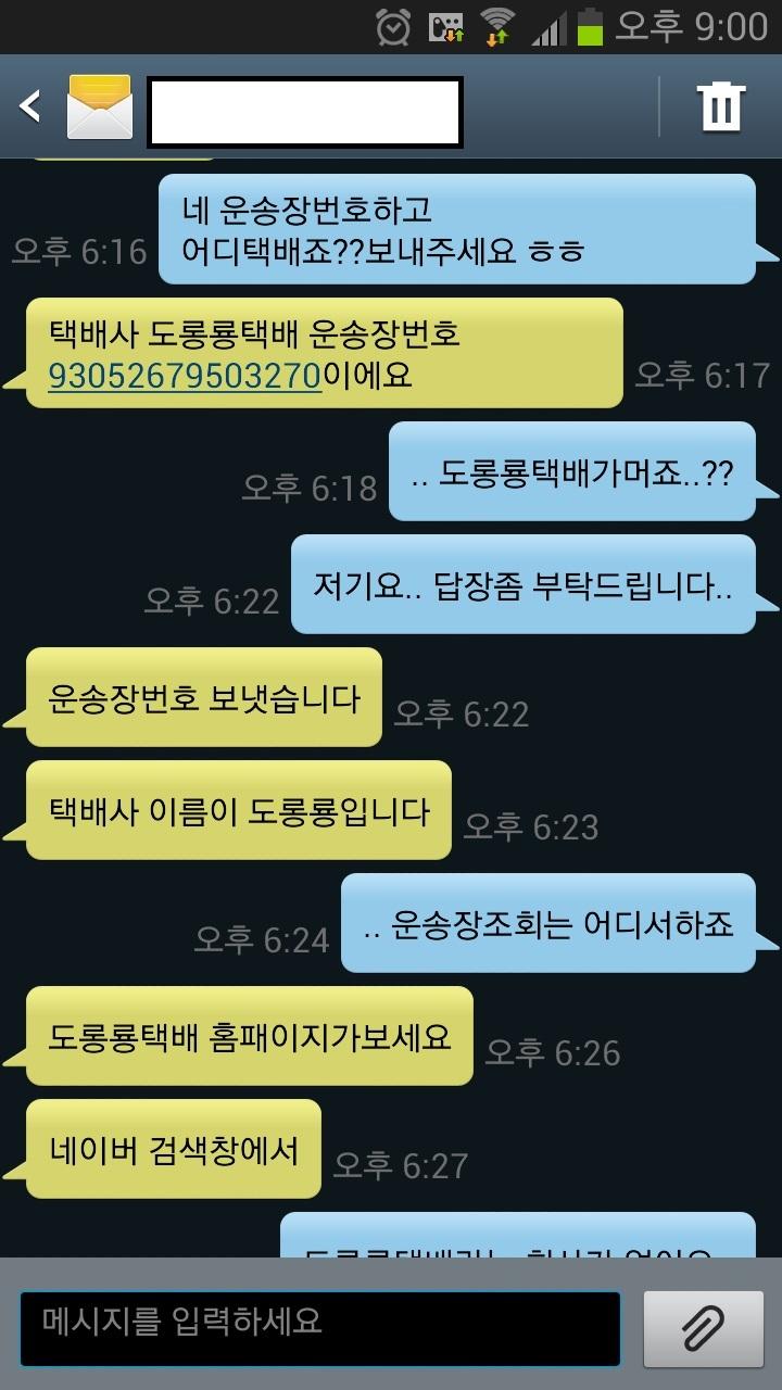 패왕색 패기 발산중인 중고나라 판매자.