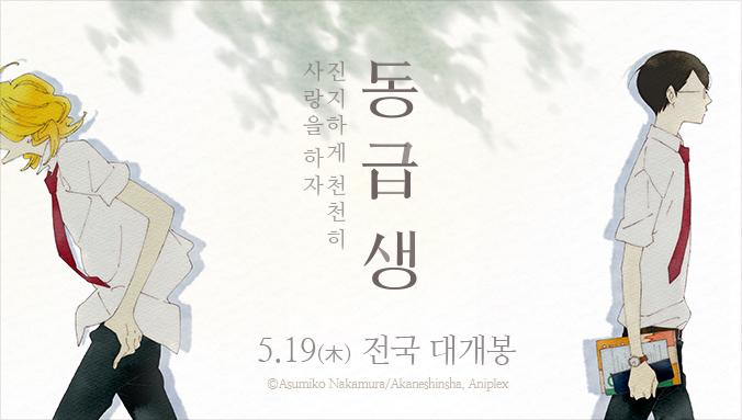애니플러스 - 동급생 국내개봉 4주차 특전 공개