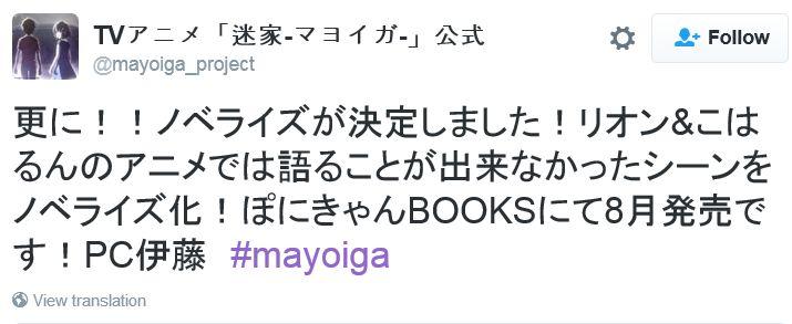TV 애니메이션 '마요이가' 소설화 결정, 2016년 8월 17..