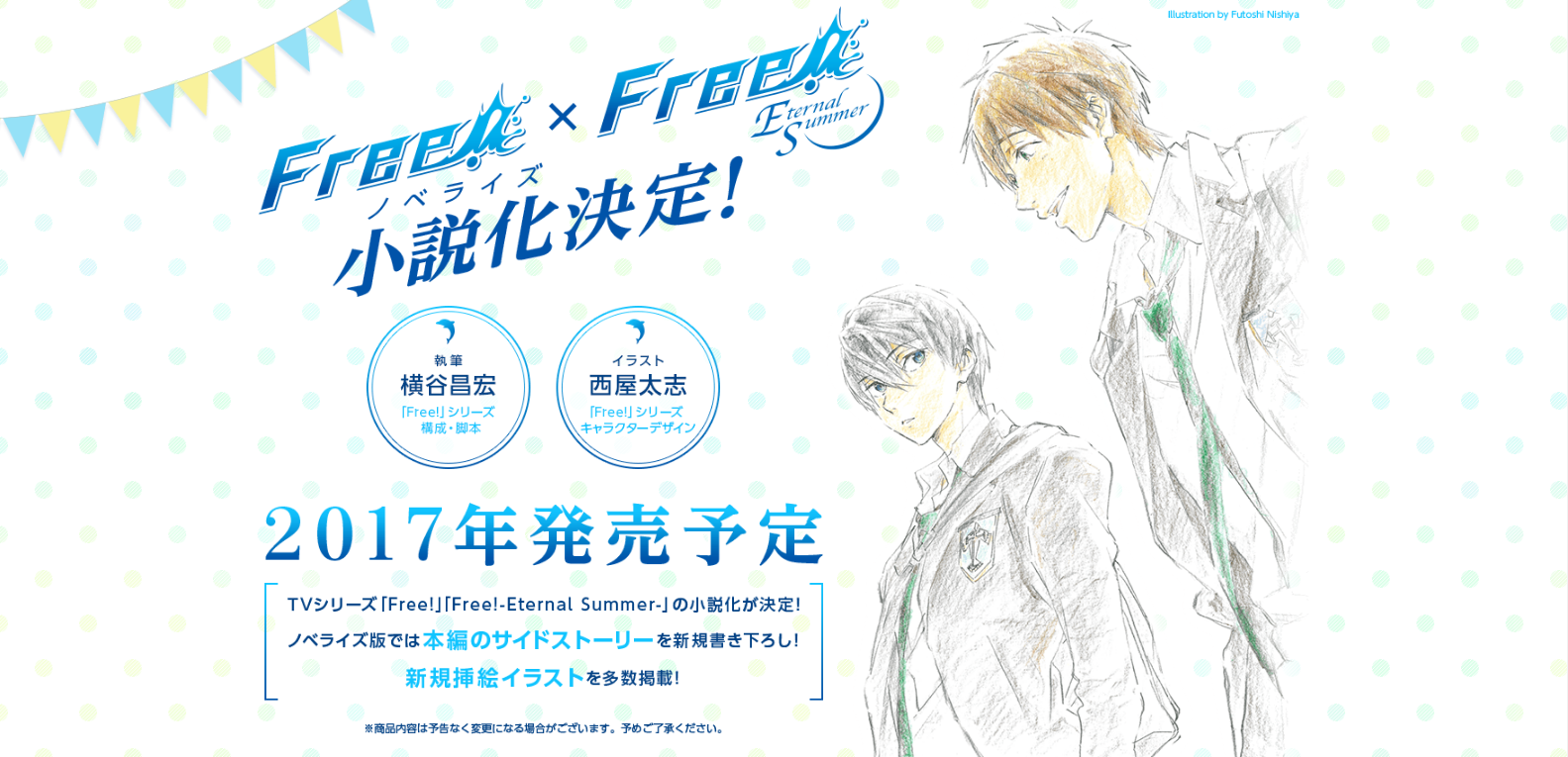 Free! × Free! -Eternal Summer- 노벨라이즈화..