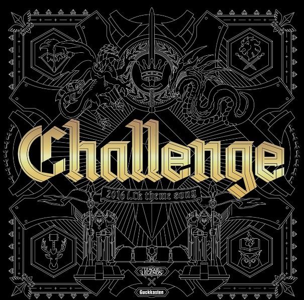 [국카스텐XLOL]'Challenge'
