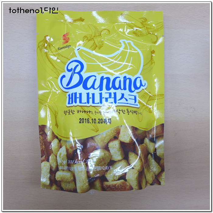 바나바나바나나 바나나러스크[삼립]