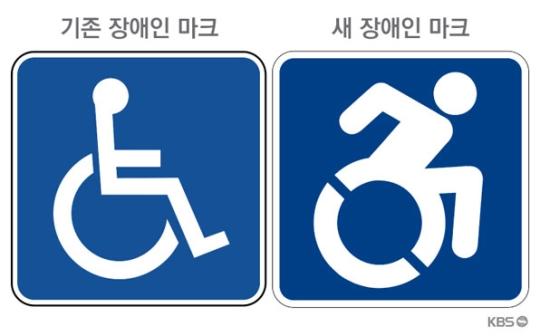 장애인도 활동적이며 독립적일 수 있다