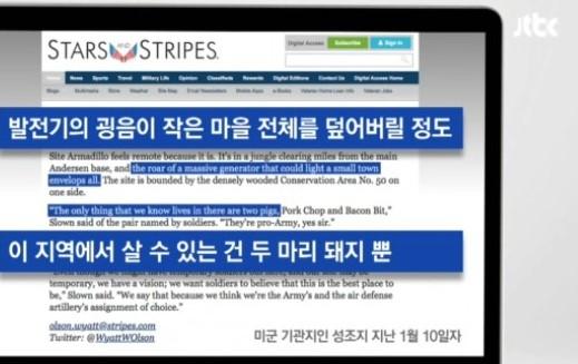 [BGM!] THAAD 보도와 관련해 쑥재배를 당하는 ..
