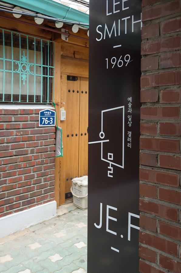160707, 효자동 '제프 쇼룸 (JEFF)' !!!