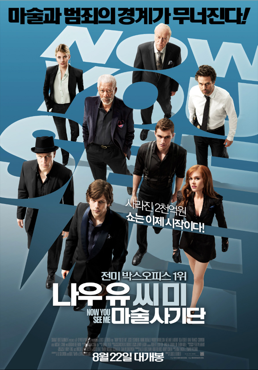 Now you see me (2013, 미국/프랑스)