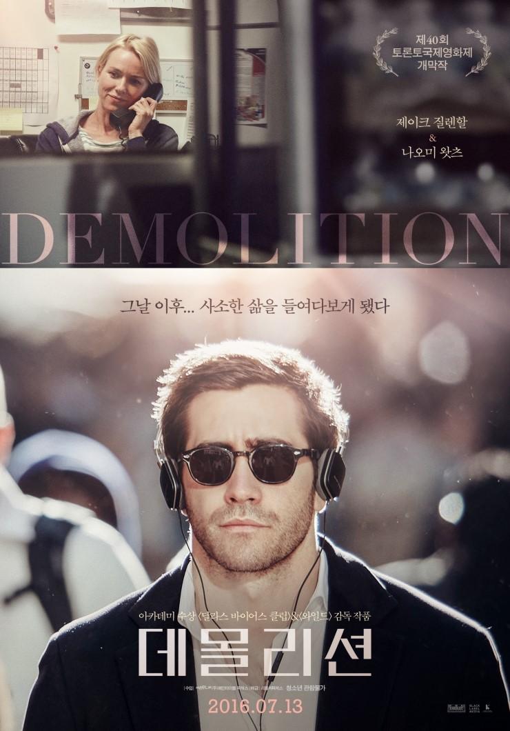 데몰리션 / Demolition (2015년)