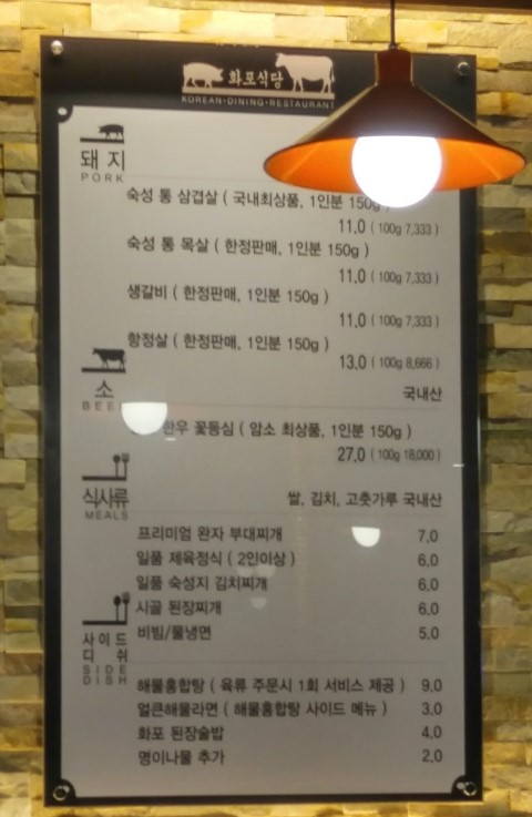 [영등포] 화포 식당 (삼겹살집)