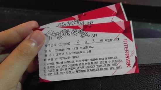 [연극] 수상한 흥신소 3탄