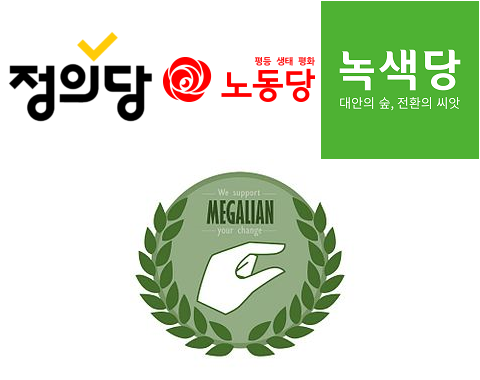 [BGM!] 몇몇 정당들