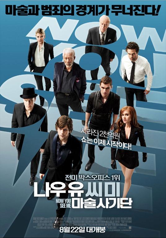 영화 `나우 유 씨 미(Now You See Me)` 3편 제..