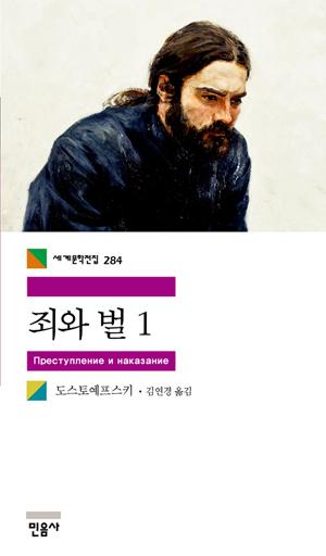 죄와 벌 by 표도르 도스토예프스키, 김연경 옮김