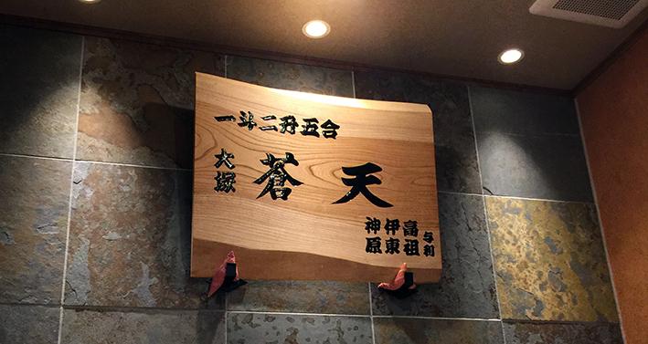 도쿄 오쓰카(大塚)의 야키도리 전문점 창천(蒼天)