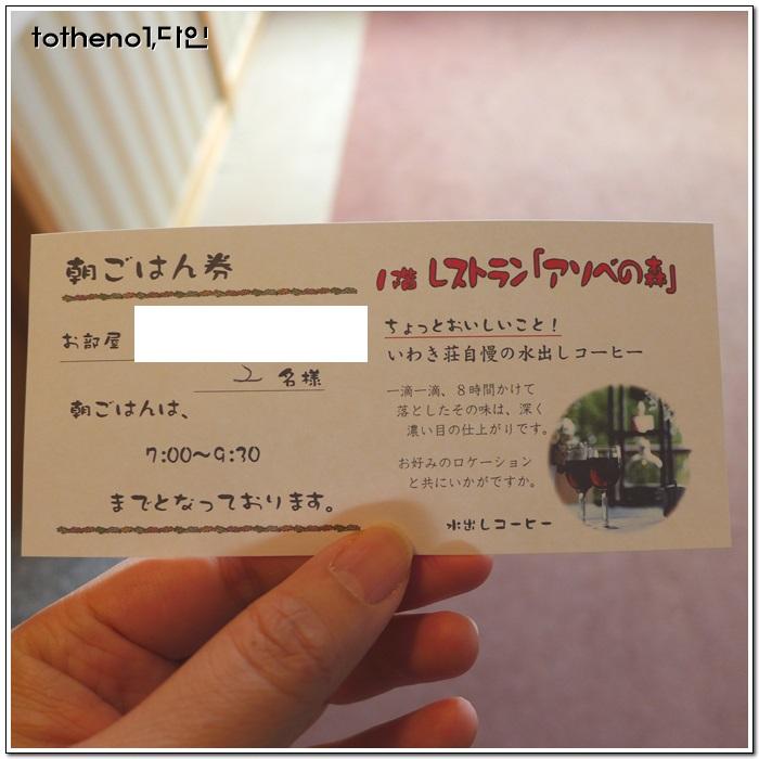 [16년 4월 아오모리 여행]아소베노 모리 이와키쇼..