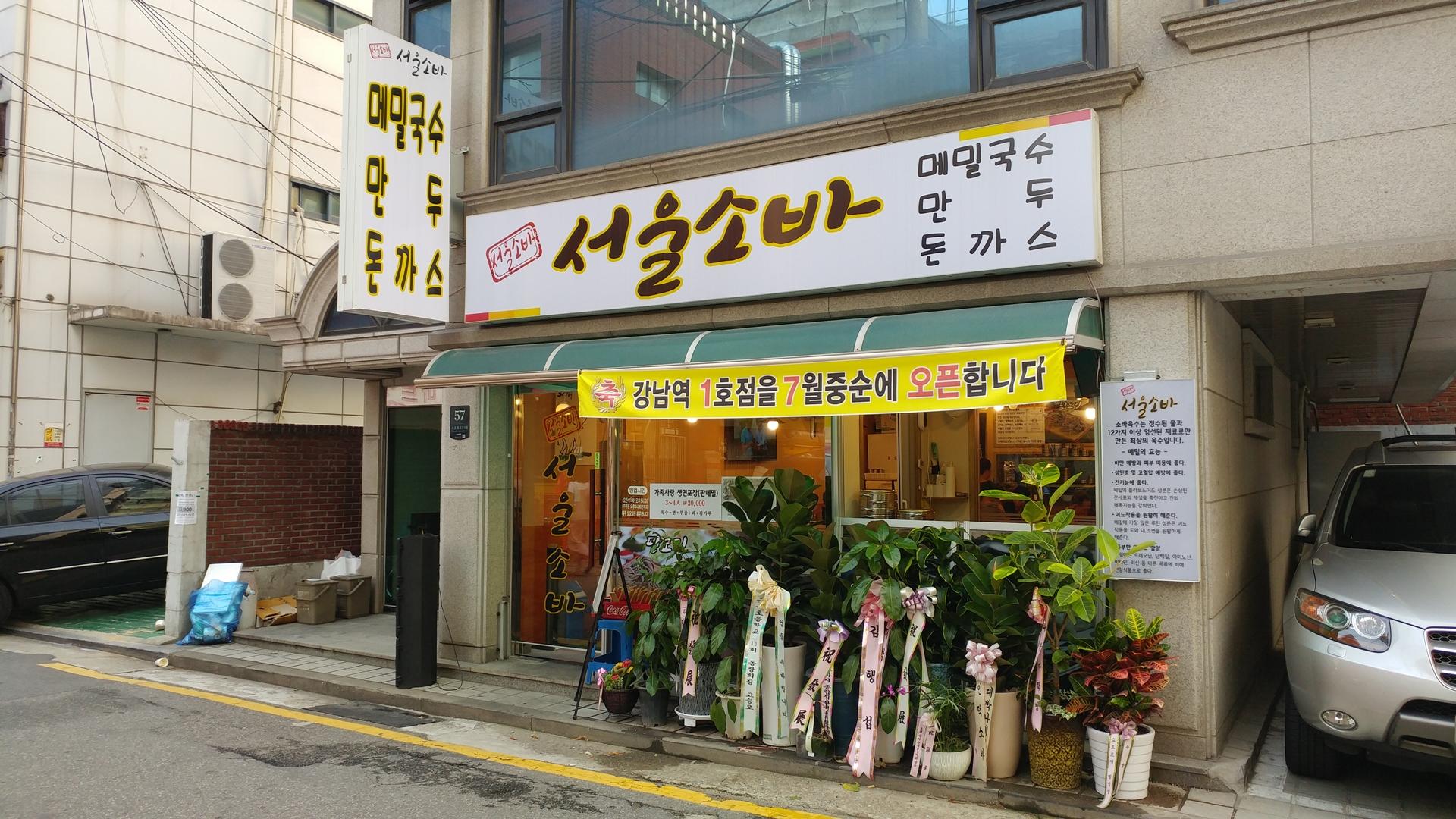[방배동] 서울소바 - 소바집인데 왜 만두가 더 ..