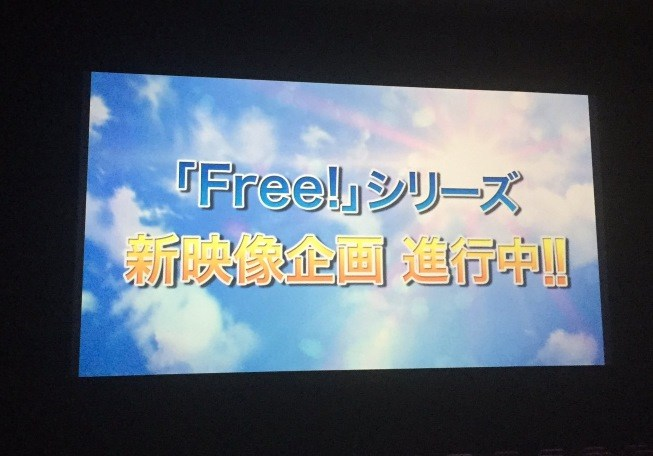 Free! 시리즈의 새로운 영상 기획이 진행중이랍니다.
