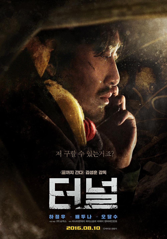 [영화] 터널 후기 (스포 있음)
